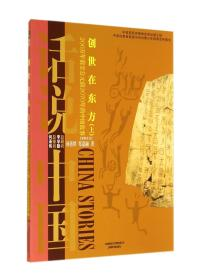 创世在东方:下:200万年前至公元前2070年的中国故事 杨善群郑嘉融著 上海文艺出版社 2013年12月01日 9787545212549