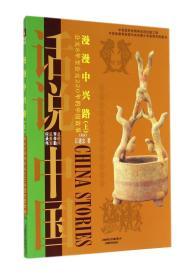话说中国·漫漫中兴路:公元8年至公元220年的中国故事东汉(上)