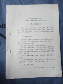 九江市烹饪技术培训中心1986年一级红案厨工培训班辅助材料-食品雕刻