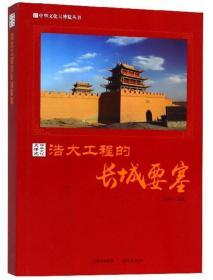 9787514365498-hs-中华文化大博览丛书--浩大工程的长城要塞