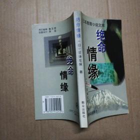 日本推理小说文库一绝命情缘
