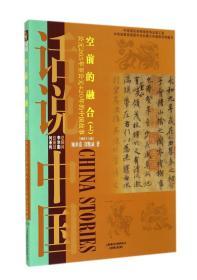 空前的融合:上:公元265年至公元420年的中国故事 顾承甫刘精诚著 上海文艺出版社 1900年01月01日 9787545212631