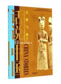 大唐气象(中): 公元618年至公元907年的中国故事