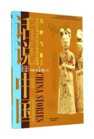 话说中国:大唐气象·上(公元581年至公元618年的中国故事隋)