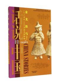 金戈铁马:下:1271年至1368年的中国故事 程郁张和声著 上海文艺出版社 1900年01月01日 9787545212778