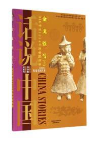 金戈铁马:916年至1234年的中国故事:上 程郁张和声著 上海文艺出版社 2013年12月01日 9787545212761