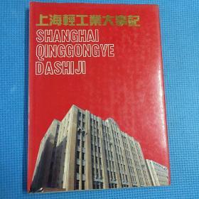 上海轻工业大事记