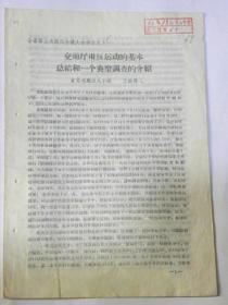 """山西省交通厅肃反运动的基本总结和一个典型调查的介绍-山西省交通厅""""王振德""""(1956年)【复印件.不退货】."""