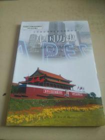 义务教育课程标准实验教科书  中国历史八年级下册(未使用)