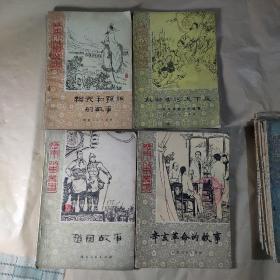 历史小故事丛书 11册 合售