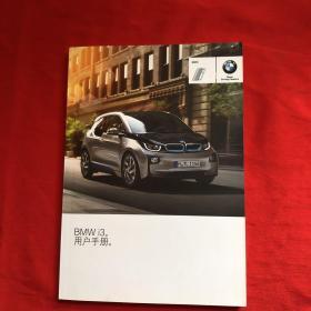 BMW i3用户手册