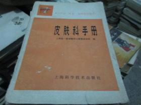 皮肤科手册