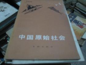 中国原始社会