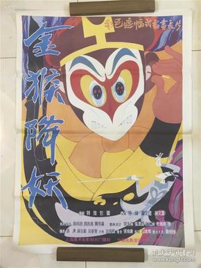 经典美术动画电影《金猴降妖》大幅一开海报。。。