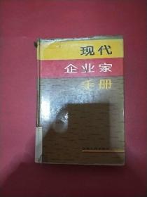 现代企业家手册