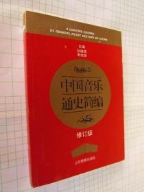 正版 中国音乐通史简编 修订版 孙继南 周柱铨