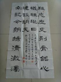 高伦绪:书法:难忘历史,牢记今朝(带信封)