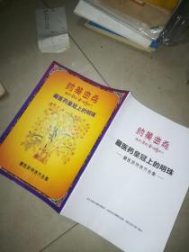 纳美曲桑 藏医药皇冠上的明珠 藏医药特效方合集    内容看图片