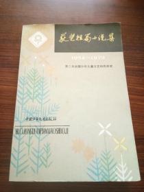 获奖短篇小说集【1954--1979】