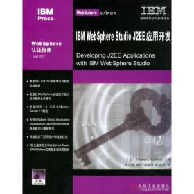 IBM WebSphere Studio J2EE应用开发