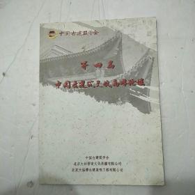 第四届中国古建筑文化高峰论坛