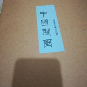 中国书画,2006.05