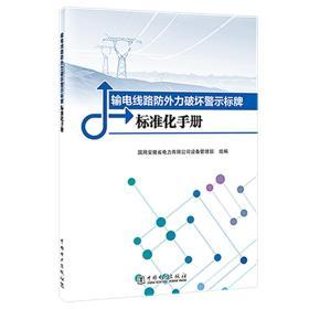 输电线路防外力破坏警示标牌标准化手册