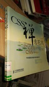 CSS禅意花园:Web视觉艺术设计的王者之书
