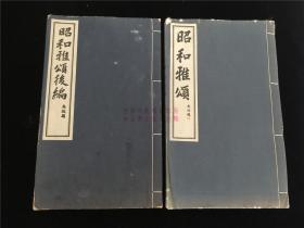 稀见30年代汉诗集《昭和雅颂》《昭和雅颂后编》2册全,给天皇祝寿汉诗,收录数百家日本汉诗人及数十家台湾诗人(其中一名为福建省及朝鲜),后编诗人小传有的还指出学诗师承。孔网惟一