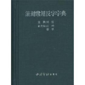 篆刻常用反字字典