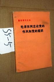 整党学习文件 -毛泽东同志论党的作风和党的组织..