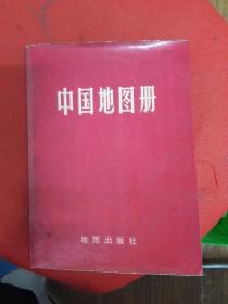 中国地图册 1976年印
