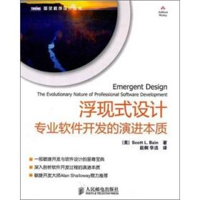 浮现式设计:专业软件开发的演进本质