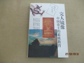 完人镜像:中国帝王的素质教育