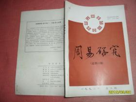 周易研究 1992年 第二期 总第12期