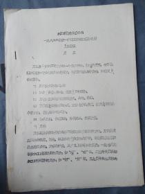 九江市餐饮服务公司1986年红案一级厨工培训班辅助材料-烹饪常识.刀工