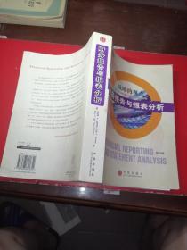 财务报告与报表分析:战略的观点 (第四版)