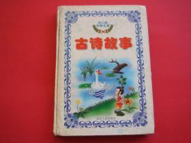 幼儿版精典儿童文学名著(古诗故事)