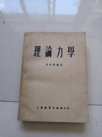 理论力学(1952初版)周培源著