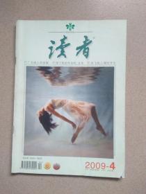 《读者》2009年第4期
