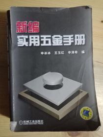 新编实用五金手册
