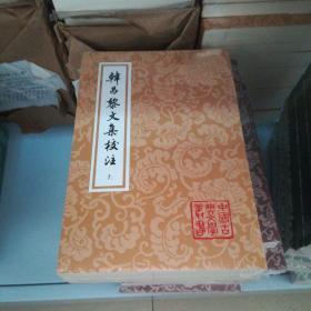 中国古典文学丛书:韩昌黎文集校注(全二册)