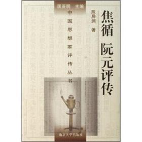 焦循阮元评传(精装)  陈居渊 南京大学出版社 9787305046520