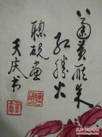 国画(天庆书)