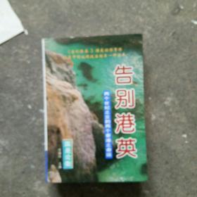 告别港英:两个世纪之交的两个香港之命运