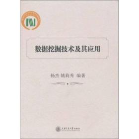 数据挖掘技术及其应用 杨杰、姚莉秀 编 9787313066107 上海交通大学出版社  N