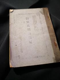 《海军兵须知提要》海军兵须知提要(海军的官阶等级,规章礼式等) ,日版军事古书收藏之十四, 早已绝版 ,很小开本(迷你),1921年版本,书后有附表两张附图12张,很宝贵!