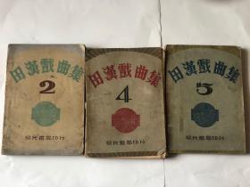 田汉戏曲集2.4.5三册