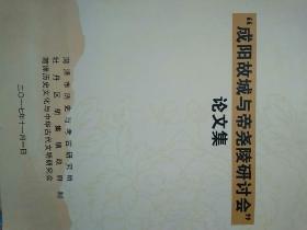 成阳故城与帝尧陵研讨会论文集