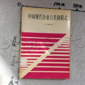 中国现代企业六共制模式